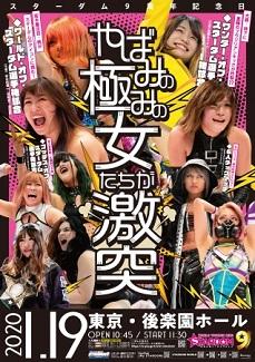 Stardom 9th Anniversary Poster