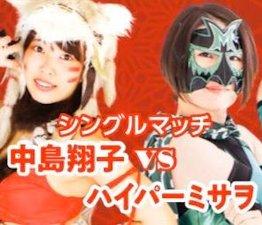 Shoko Nakajima vs. Hyper Misao