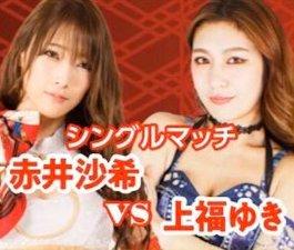 Saki Akai vs. Yuki Kamifuku