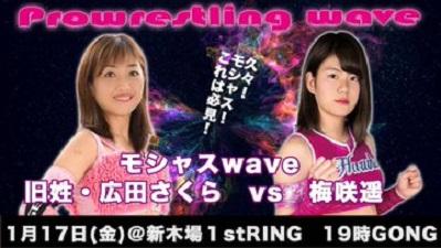 Haruka Umesaki vs. Kyusei Haruka Umesaki