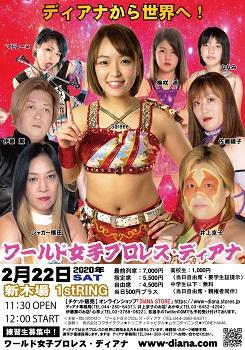 Diana at Shin-Kiba Poster