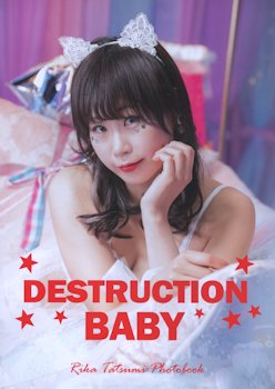 Rika Tatsumi Destruction Baby Cover