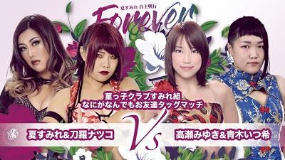 Aoki Itsuki and Miyuki Takase vs. Natsuko Tora and Natsu Sumire