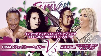 CIMA and Jamie Hayter vs. Martina and Shigehiro Irie