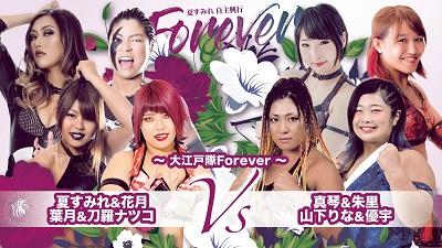 Hazuki, Kagetsu, Natsuko Tora, and Natsu Sumire vs. Makoto, Rina Yamashita, Syuri, and Yuu