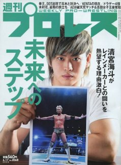Weekly Pro Magazine 6/17/20 Cover