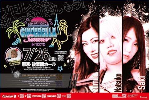 Stardom Cinderella Summer In Tokyo Poster