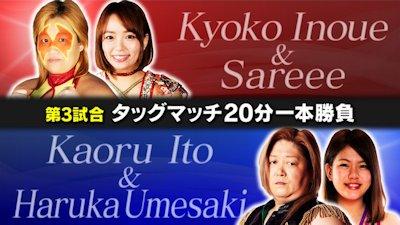 Haruka Umesaki and Kaoru Ito vs. Kyoko Inoue and Sareee
