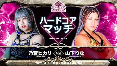 Hikari Noa vs. Rina Yamashita