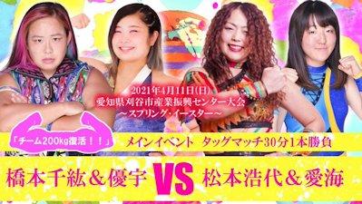 Hiroyo Matsumoto & Manami vs. Chihiro Hashimoto & Yuu