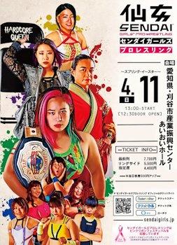 Sendai Girls Spring Easter Poster