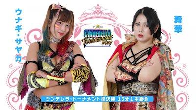 Unagi Sayaka vs. Maika