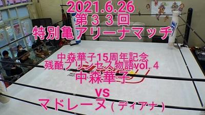 Hanako Nakamori vs. Madeline