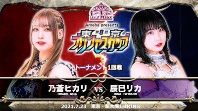 Rika Tatsumi vs. Hikari Noa