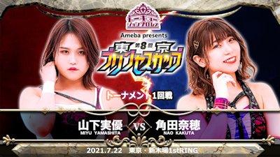 Miyu Yamashita vs. Nao Kakuta