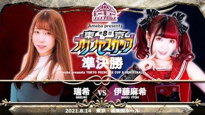 Mizuki vs. Maki Itoh