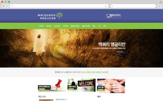 Screen shot of the Korean front page of the site. There are stripes of green, white and an image Jesus walking away into golden light.