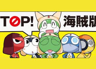 anti-piracy manga