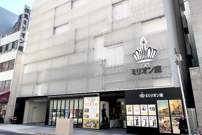 新生『伏見ミリオン座』4スクリーンの新館に移転し2019年4月19日 ...