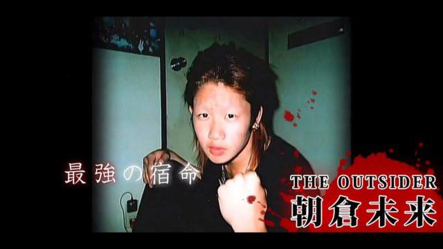 朝倉未来の中学高校時代が強烈!? 戦績や経歴をまとめてみた!