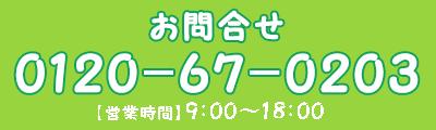 お問合せ0120-67-0203 営業時間9:00~18:00