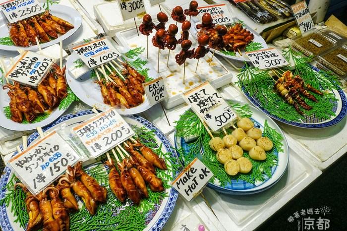 [遊記] 帶阿母就去京都吧-喝完咖啡到錦市場逛街吧-Day3-1