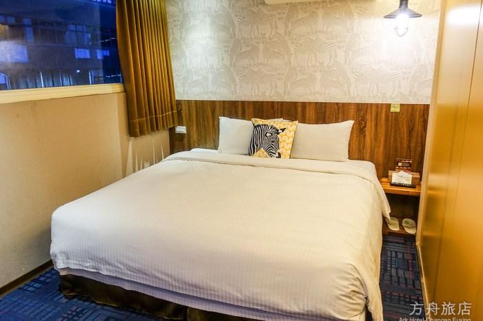 [台北] 方舟旅店-捷運南京復興站,簡潔方便的平價商務旅館