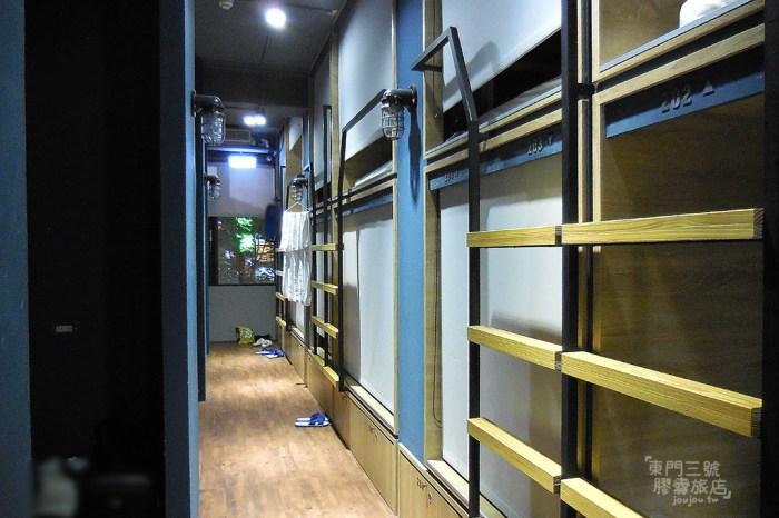 [台北東門] 東門3號膠囊旅店-近永康街商圈 設備完善的膠囊/背包/青年旅館