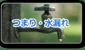 ボタン_つまり,水漏れ