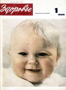 Здоровье 1966 №01
