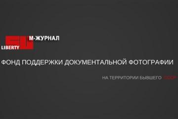 м-журнал, Liberty.su