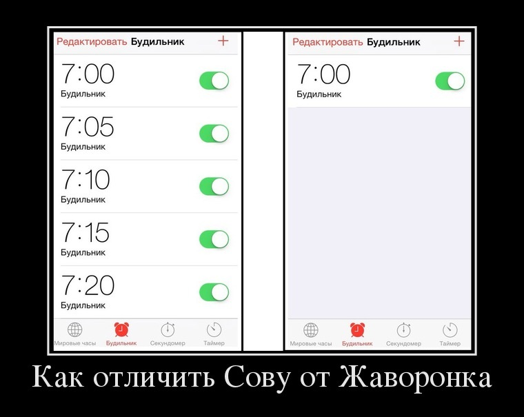 не ставить будильник на повтор