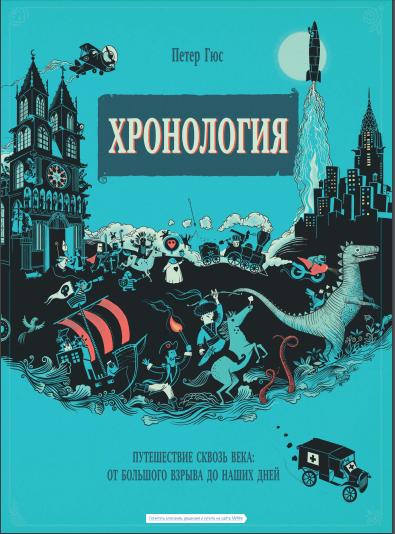 Хронология Автор: Петер Гюс