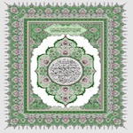 al quran al majid