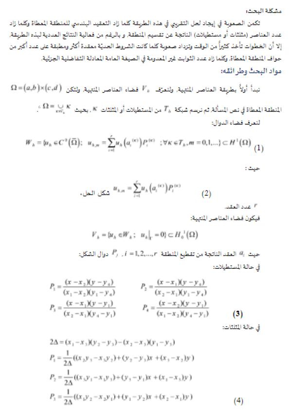 الحل التقريبي لمعادلة بواسون غير الخطية بطريقة هوموتوبي_العناصر المنتهية FE_HM