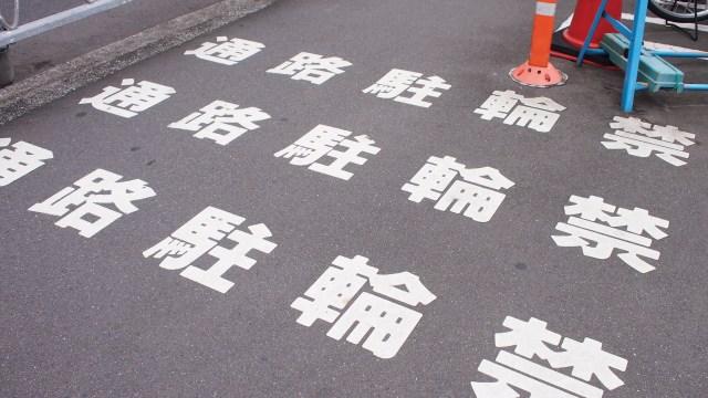 3つの「通路駐輪禁止」の文言