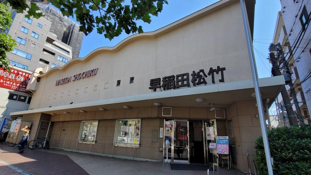 名画座早稲田松竹の外観