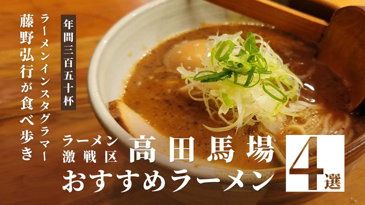 高田馬場おすすめラーメン食べ歩きアイキャッチ
