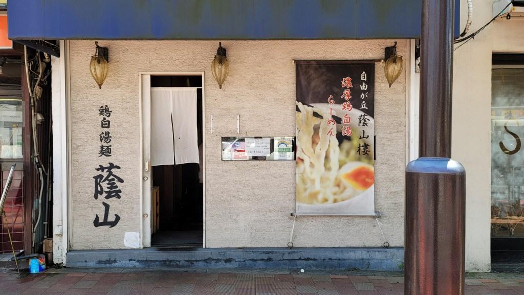 高田馬場のラーメン屋「蔭山」の店舗外観