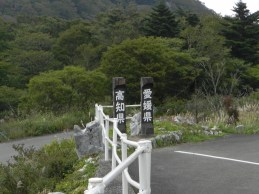 The border between Ehime and Kochi prefectures.