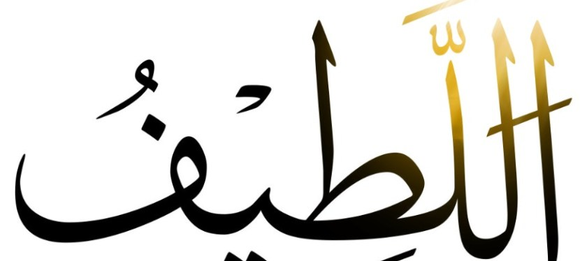 Al-Lateef – One of the Beautiful Names of God