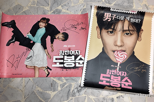 Park Hyungsik & Park Boyoung signed posters