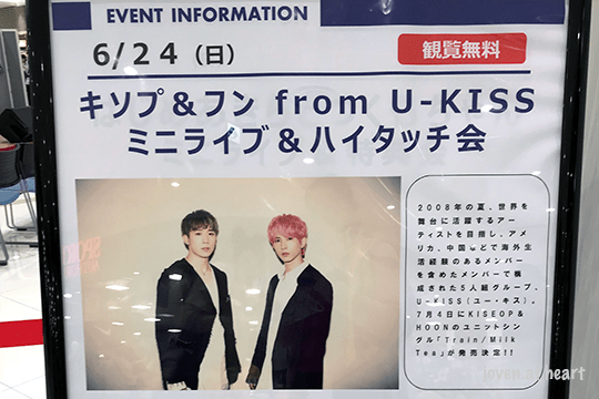 U-Kiss Kiseop & Hoon in Japan 2018