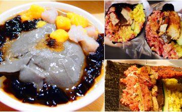 橘蔬養生海苔飯捲&妙上千養生黑豆花 東門市場銅板素蔬食小吃(捷運東門站)