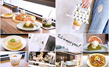 東區忠孝敦化站新開♥ Tzubi Coffee 趣未商行咖啡廳 ♥富士山抹茶磅蛋糕 鬆餅甜點 下午茶 (明耀後)♥ Joyce食尚樂活。食記