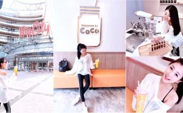 在超好拍的IG網紅打卡店遇上♥ CoCo都可春夏「椪柑鮮橙果茶」(新竹金山門市) ♥Joyce食尚樂活。食記