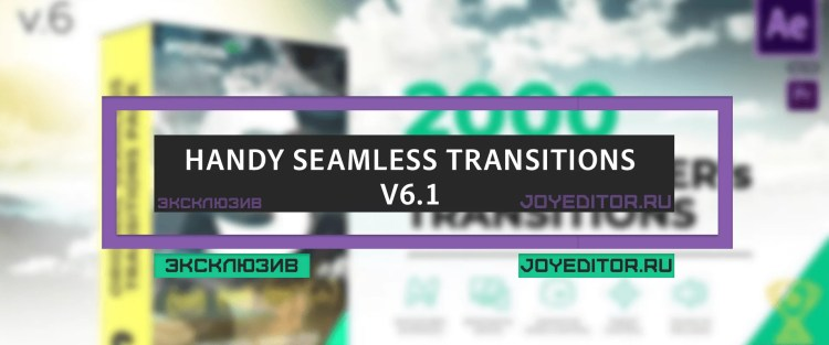 HANDY SEAMLESS TRANSITIONS V6.1