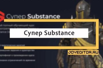 Cупер Substance