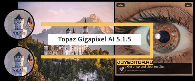 Topaz Gigapixel AI 5.1.5