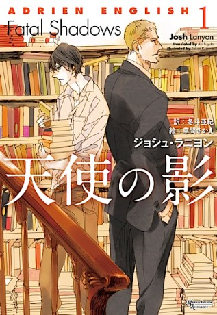 Guest Post and Giveaway: Adrien English by Josh Lanyon (in Japanese!)